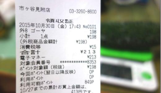 【まだ売ってる!】季節外れのゴーヤをマルエツ市ヶ谷で買ってみた。213円(税込) 宮崎産