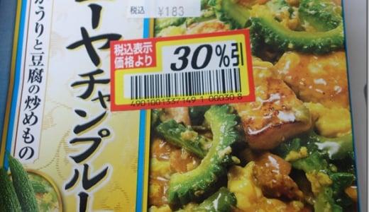 【本格派】CookDo #クックドゥ の #ゴーヤチャンプルー は中華ベースの格調高い味。
