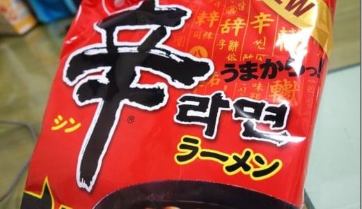 #辛ラーメン ×ゴーヤは○○ー○ーを入れることで更に美味くなる最強アレンジレシピ。