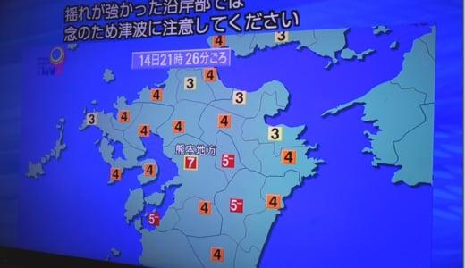 明日からゴーヤの取材で熊本入りの予定だけど、さっき地震があってゴーヤ農家さんが心配な件。