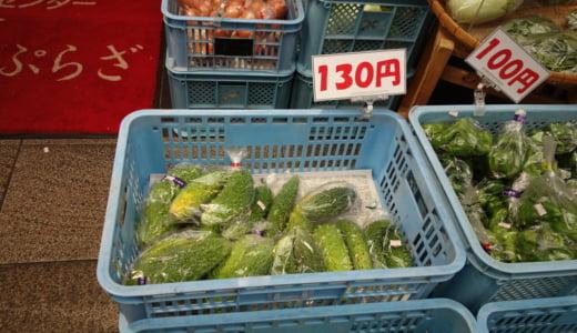 【最安値更新】8/14 ひろしま夢ぷらざ 65円(税込) 広島産?